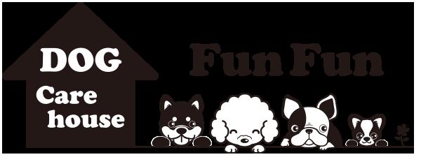 大阪府箕面市のペットホテル|Dog care house FunFun